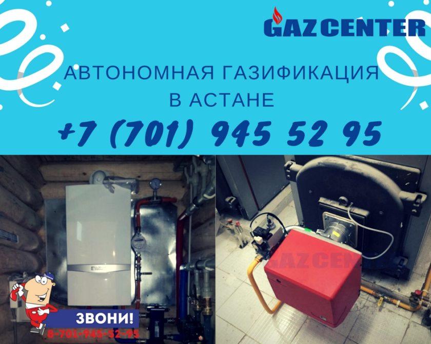 Газовичок-А1548-7000